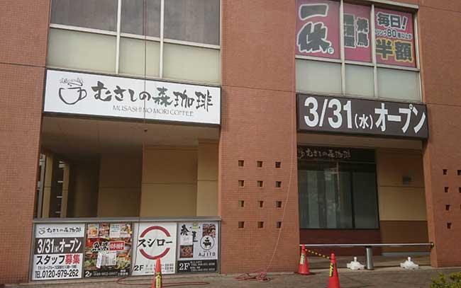 むさしの森珈琲 南越谷駅前店