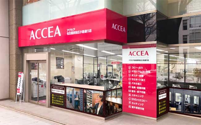 アクセアカフェ名古屋駅前広小路通り店