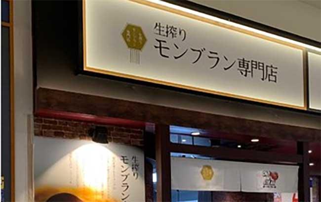 生搾りモンブラン専門店 イオンモール八千代緑が丘店