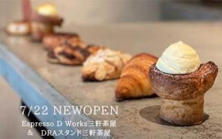 Espresso D Works三軒茶屋