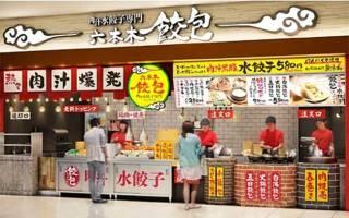 肉汁水餃子 餃包 インモール春日部店