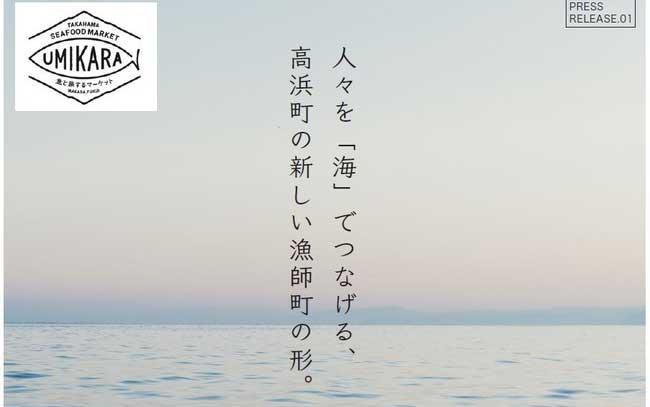 魚と旅するマーケット UMIKARA(うみから)
