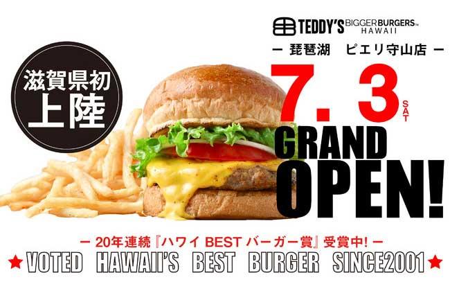 TEDDY'S BIGGER BURGERS ピエリ守山店