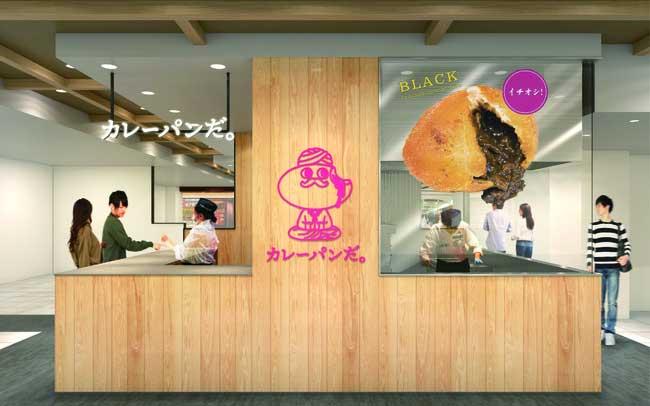 カレーパンだ。京都駅前地下街ポルタ店