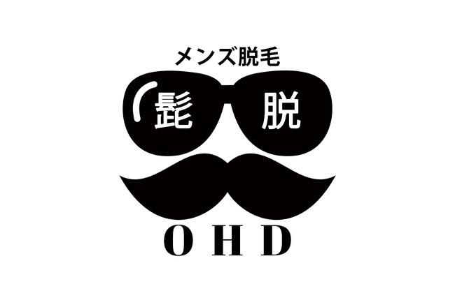 メンズ脱毛専門店 OHD 太田店