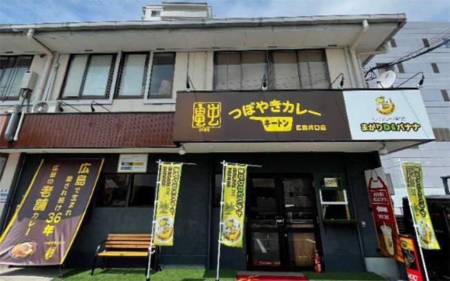 つぼやきカレーキートン広島井口店