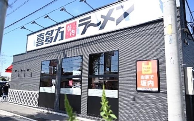 喜多方ラーメン坂内 本庄店