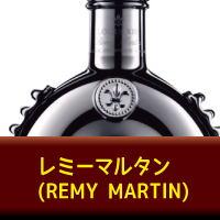 レミーマルタン
