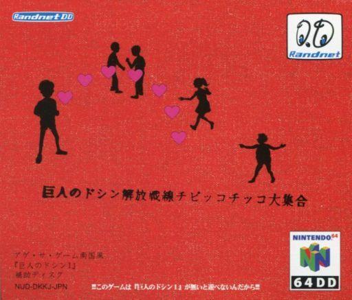 【プレミアソフト有】人気の高い64ソフト