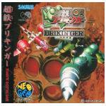 超鉄ブリキンガー(CD-ROM)