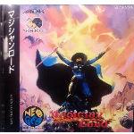 マジシャンロード(CD-ROM)の画像