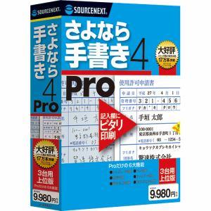 【PCソフト買取】未使用品・未開封高価買取