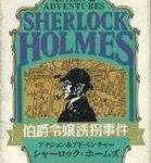 シャーロックホームズ伯爵令嬢誘拐事件の画像