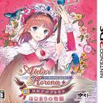 新・ロロナのアトリエ はじまりの物語 ~アーランドの錬金術士~ - 3DSの画像