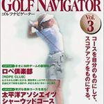 ゴルフ・ナビゲーター VOL.3の画像