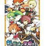 剣と魔法と学園モノ。 PSP the Bestの画像