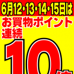 yame-2015-0612-x10day