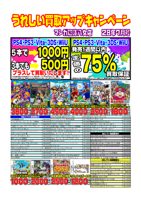 yame-game-buy-2016-07