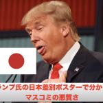 トランプ氏の日本差別ポスターで分かる、マスコミの悪質さ