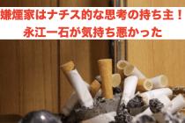 永江一石とタバコイメージ