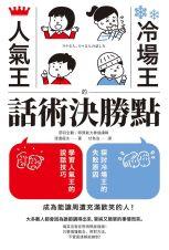 中国語版『ウケる人、スベる人の話し方』