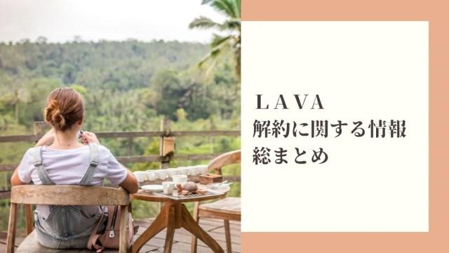 LAVAの解約情報