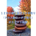 12月の株主優待つなぎ売り(クロス取引・タダ取り)オススメ3銘柄