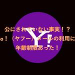 公にされていない事実!?Yahoo!(ヤフー)メールの利用には、年齢制限あった!
