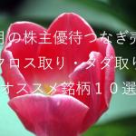 3月の株主優待クロス取引(つなぎ売り・タダ取り)オススメ銘柄10選