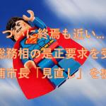ついに終焉も近い…高市総務相の是正要求を受け、勝浦市長「見直し」を検討