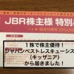1株で株主優待!ジャパンベストレスキューシステム(キッザニア)から届きました!