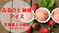 アイスを愛す私が実際に食べたふるさと納税のアイス〜北海道上士幌町