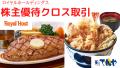 ロイヤルホールディングス8179株主優待クロス取引(つなぎ売り・タダ取り)情報