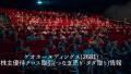 ゲオホールディングス(2681)株主優待クロス取引(つなぎ売り・タダ取り)情報