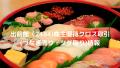 出前館(2484)株主優待クロス取引(つなぎ売り・タダ取り)情報