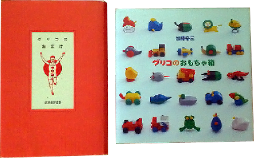 glico book cover グリコのおまけ & グリコのおもちゃ箱