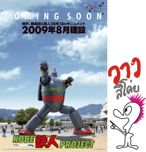 tetsujin หุ่นเหล็กหมายเลข 28