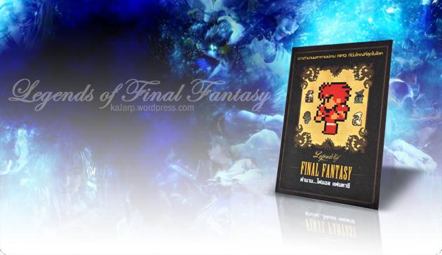 legends of Final Fantasy