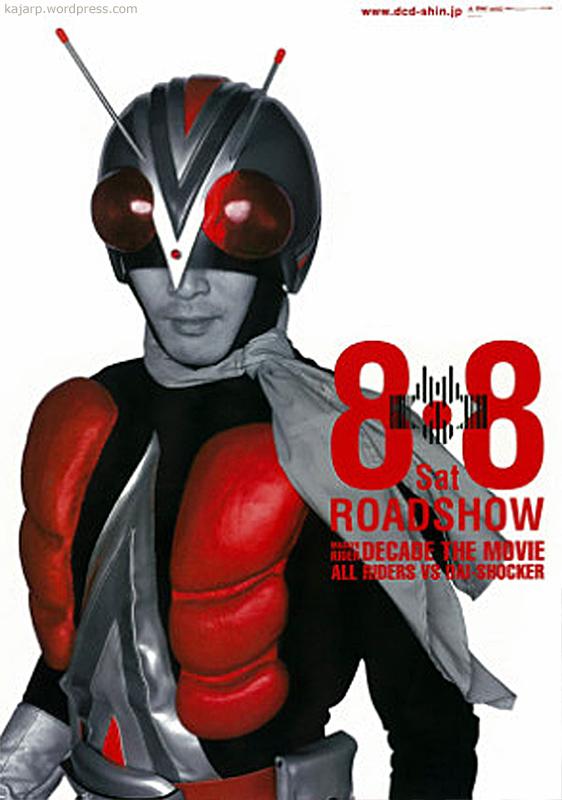 โปสเตอร์ ไอ้มดแดง (Kamen Rider Poster 仮面ライダー ポスター) (4/6)