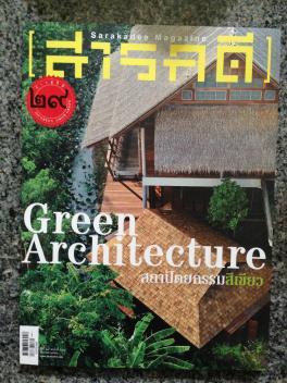 สารคดี ๒๙ Green Architecture 120฿