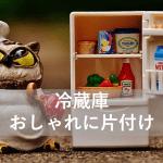 冷蔵庫を掃除しておしゃれに片付ける方法