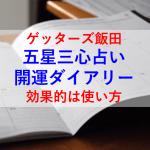2019年【ゲッターズ飯田】五星三心占い開運ダイアリー手帳の使い方