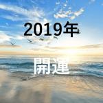 開運2019年【ゲッターズ飯田】運勢・運気・金運・仕事運アップ