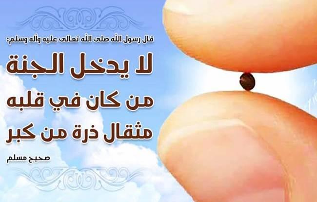 Makna Dzarrah dalam al-Qur'an dan Hadits