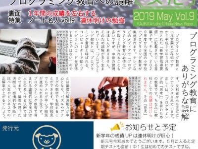カジきたニュース19年6月号を発行しました!