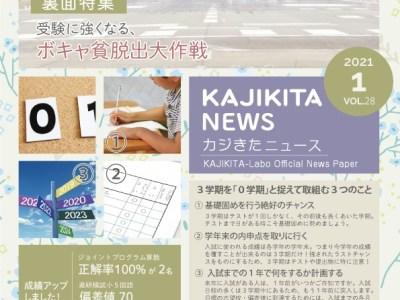 カジきたニュース2021年1月号を発行しました!