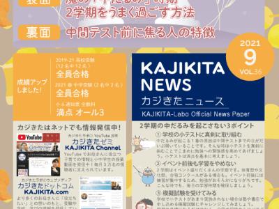 カジきたニュース2021年9月号を発行しました!