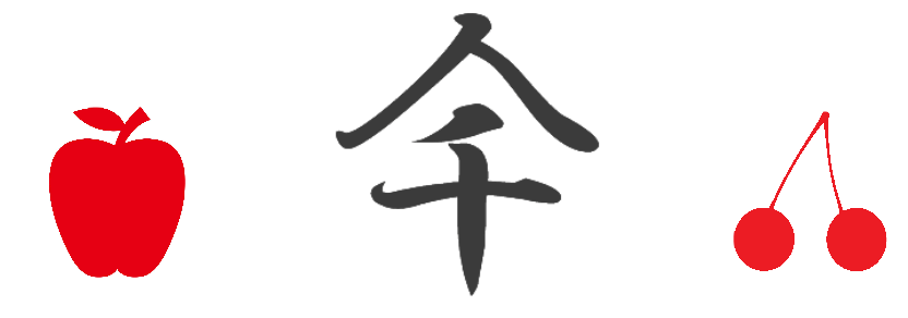 株式会社ヤマセン仙北果樹園