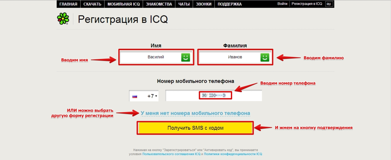 How to open ICQ  Register an account using ICQ  Its main