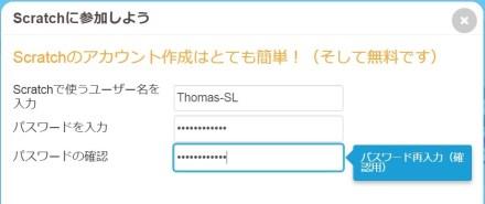 Scratchを始めるために必要なユーザー名とパスワードを入力してある